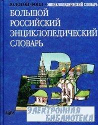 Большой Российский энциклопедический словарь