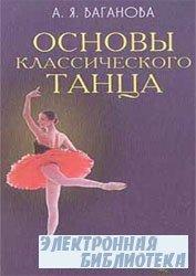 Основы классического танца