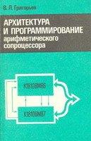 Архитектура и программирование арифметического сопроцессора К1810ВМ87