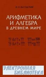 Арифметика и алгебра в древнем мире