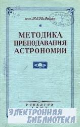 Методика преподавания астрономии