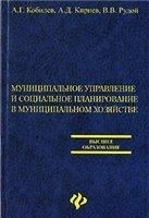 Муниципальное управление и социальное планирование в муниципальном хозяйств ...