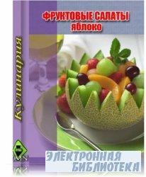 Фруктовые салаты-Яблоко