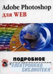 Adobe Photoshop для Web