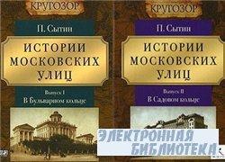 Истории московских улиц. Выпуск 1,2 (аудиокнига)