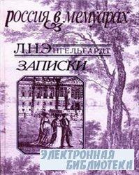 Л. Н. Энгельгардт. Записки (аудиокнига)
