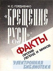 Крещение Руси. Факты против легенд и мифов (аудиокнига)
