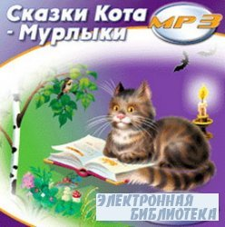 Сказки Кота-Мурлыки