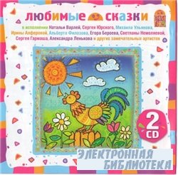 Любимые сказки / 2CD / Вимбо / MP3 256 Кбит/с