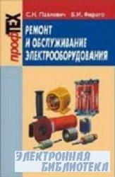 Ремонт и обслуживание электрооборудования. Изд. 4