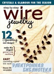 Step by Step Wire Jewelry Vol.5 No.5 - Winter 2010