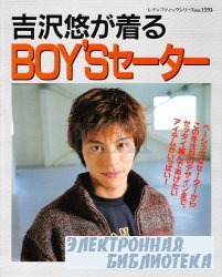 Japanese book №1593 2000. Boy's Knit