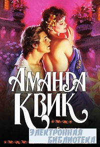 Аманда Квик.  Грешная вдова (Аудиокнига)