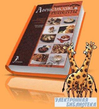 Африканские блюда  А. Селезнева