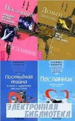 Джоул Дж. Клаус - сборник книг