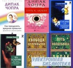 Дипак Чопра - сборник книг