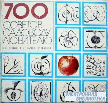 700 советов садоводу любителю
