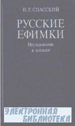 Русские ефимки. Исследование и каталог.