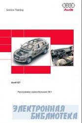 Audi Q7. Программа самообразования 361.