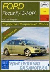 Автомобили Ford Focus II, Ford C-MAX. Руководство по ремонту и обслуживанию