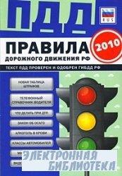 Правила дорожного движения РФ 2010г