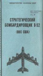 Стратегический бомбардировщик B-52 (BBC США)