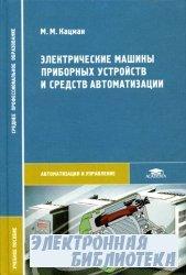Электрические машины приборных устройств и средств автоматизации