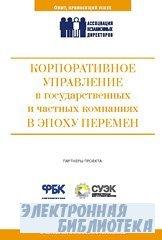 Корпоративное управление в государственных и частных компаниях в эпоху пере ...