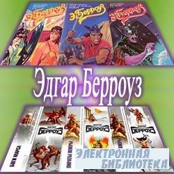 Сборник книг Эдгара Берроуза (65 произведений)