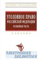 Уголовное право Российской Федерации. Особенная часть: Учебник