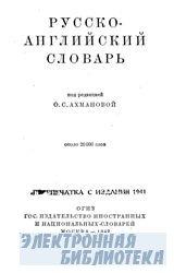Русско-английский словарь под ред. О.С. Ахматовой