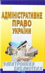Адміністративне право України: Підручник