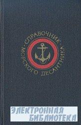 Справочник морского десантника