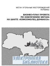 Метан угольных месторождений Украины