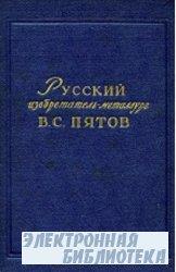 Русский изобретатель-металлург В.С. Пятов