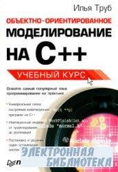 Объектно-ориентированное моделирование на C++