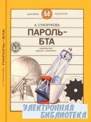 Пароль - БТА. Научно-художественная книга