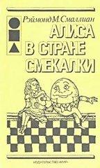 Алиса в стране смекалки