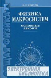 Основные законы. Физика макросистем