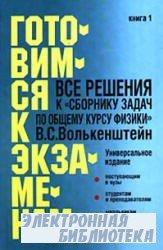 Все решения к `Сборнику задач по общему курсу физики` В. А. Волькенштейн. К ...