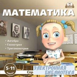 Справочник школьника. Математика 5-11 классы