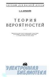 Бернштейн С.Р., Теория вероятностей