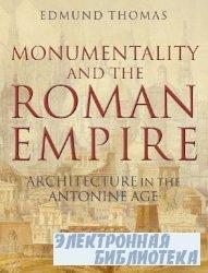 Монументальность и Римская империя: Архитектура в эпоху Антонинов