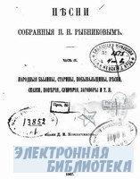 Песни собранныя П.Н. Рыбниковымъ