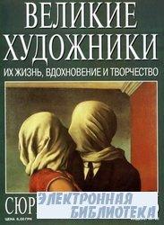 Великие художники. Часть 106. Сюрреализм.
