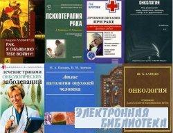 Сборник книг по онкологии  (20 шт.)