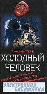 Алексей Атеев.  Холодный человек