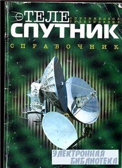 Теле Спутник Справочник 2000-2001