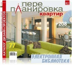 Перепланировка Квартир №2 2009