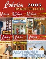 Советы профессионалов (Архив 2005)